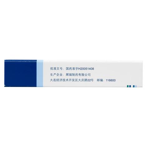 阿托伐他汀钙片(立普妥)包装侧面图3