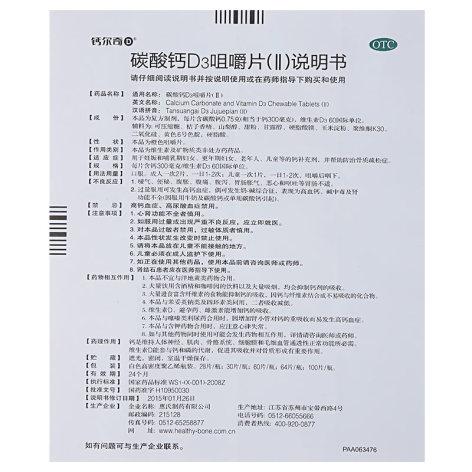 碳酸钙D3咀嚼片(Ⅱ)(钙尔奇)包装侧面图4