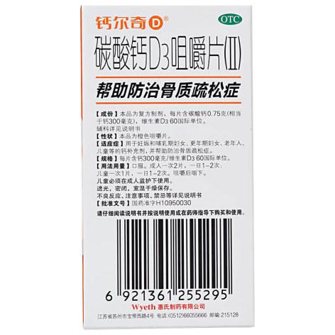 碳酸钙D3咀嚼片(Ⅱ)(钙尔奇)包装侧面图2