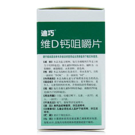 维D钙咀嚼片(迪巧)包装侧面图2