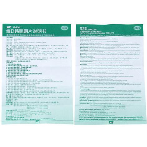 维D钙咀嚼片(迪巧)包装侧面图5