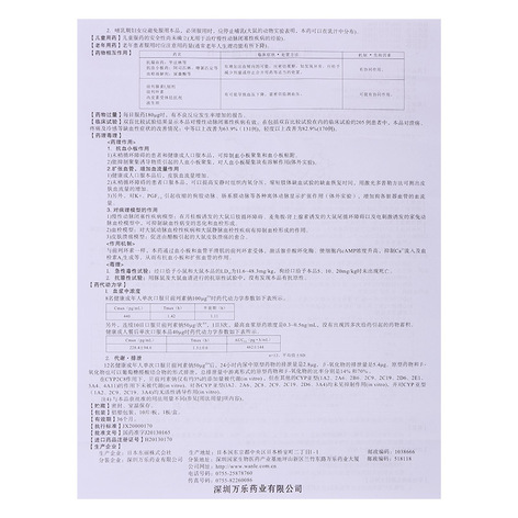 贝前列素钠片(德纳)包装侧面图5