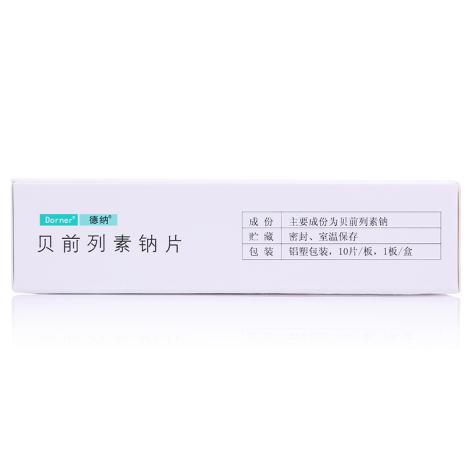 贝前列素钠片(德纳)包装侧面图3