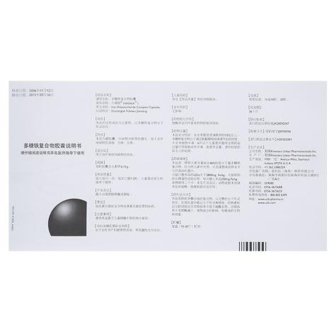 多糖铁复合物胶囊(力蜚能)包装侧面图5