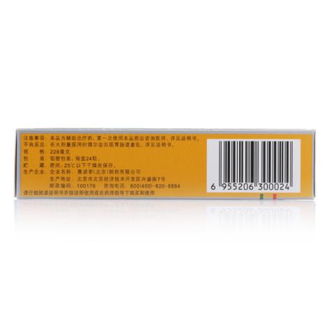 多烯磷脂酰胆碱胶囊(易善复)包装侧面图2