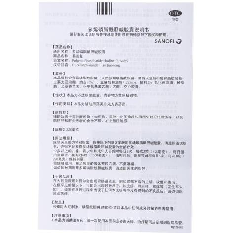 多烯磷脂酰胆碱胶囊(易善复)包装侧面图4