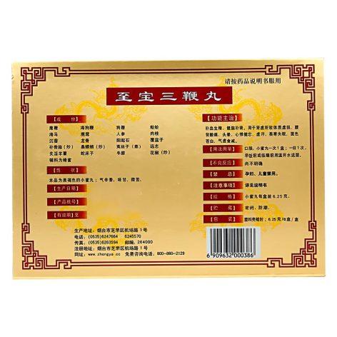至宝三鞭丸(中亚)包装侧面图2