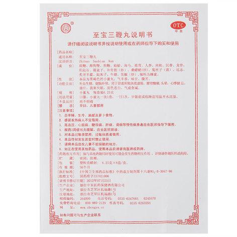 至宝三鞭丸(中亚)包装侧面图3