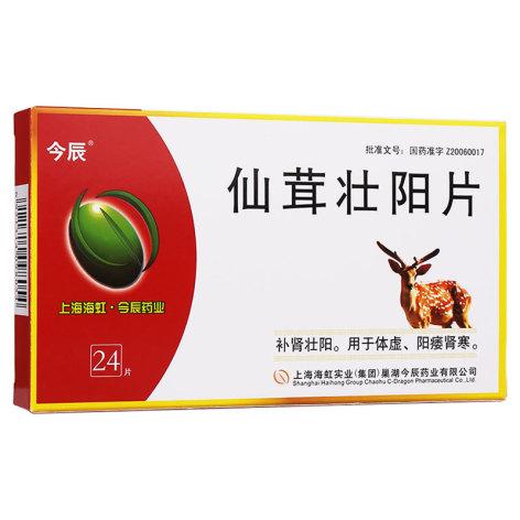 仙茸壮阳片(今辰)包装侧面图2