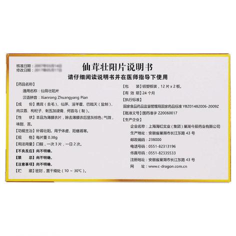 仙茸壮阳片(今辰)包装侧面图3