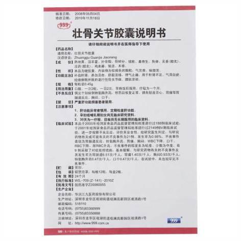 壮骨关节胶囊(华润三九)包装侧面图3