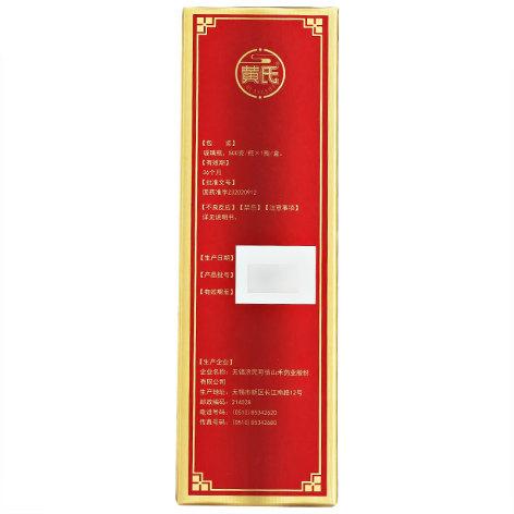 健脾壮腰药酒(黄氏)包装侧面图3