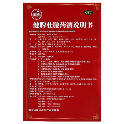 健脾壮腰药酒(黄氏)包装侧面图2