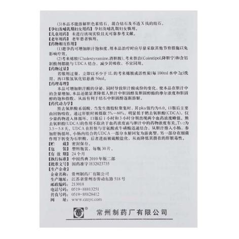 熊去氧胆酸片(常药)包装侧面图5