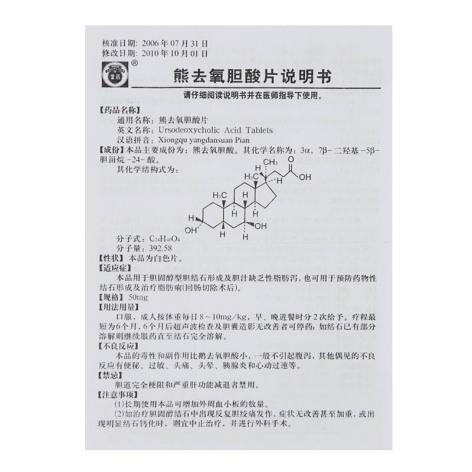 熊去氧胆酸片(常药)包装侧面图4