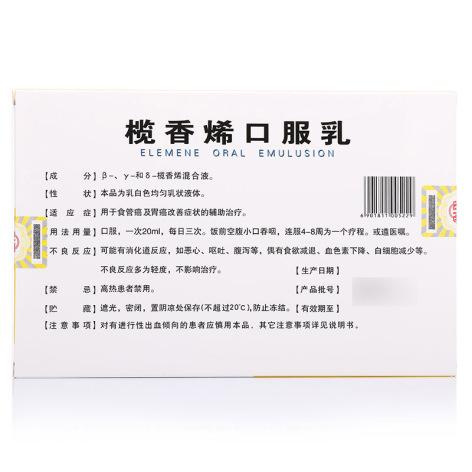 榄香烯口服乳(金港)包装侧面图2