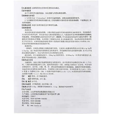 盐酸伐昔洛韦片(罗乃韦)包装侧面图4