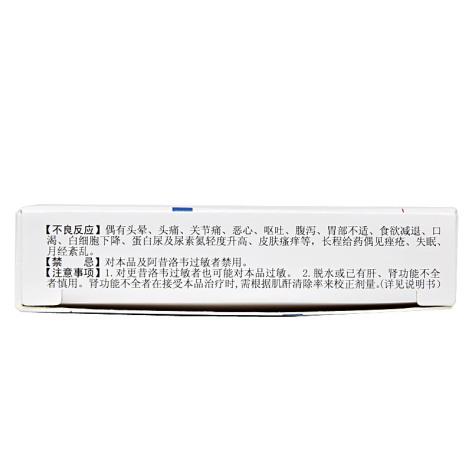 盐酸伐昔洛韦片(罗乃韦)包装侧面图3