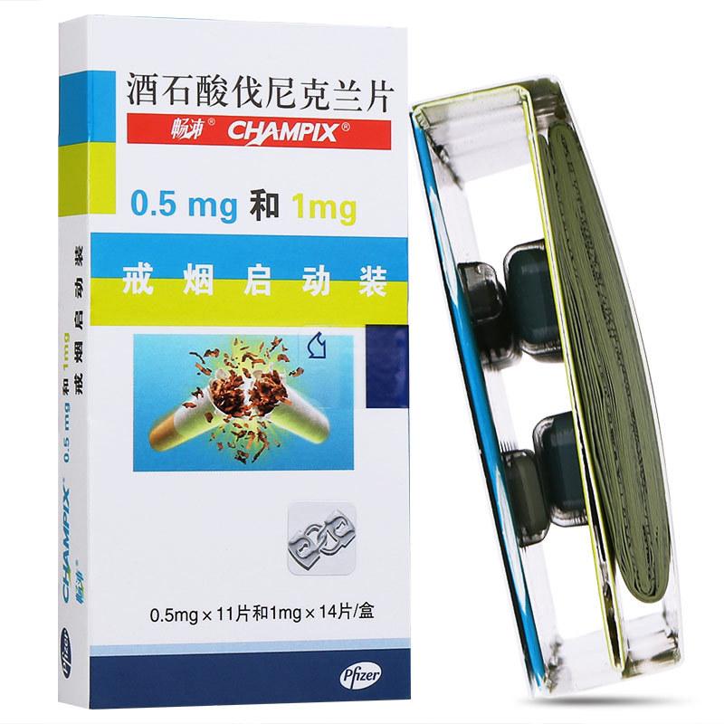酒石酸伐尼克兰片(畅沛)