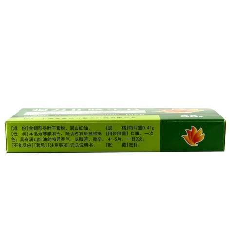 强力止咳宁片(严新)包装侧面图3