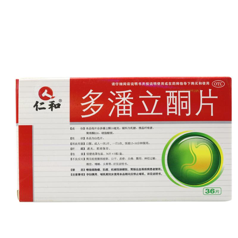 多潘立酮片(仁和)