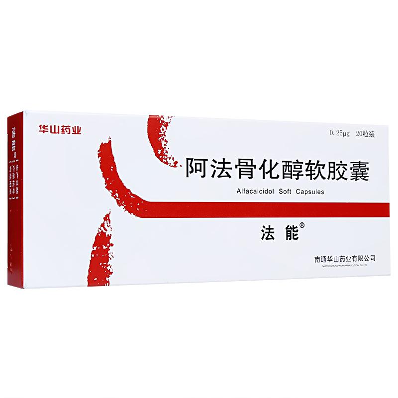 阿法骨化醇软胶囊(法能)