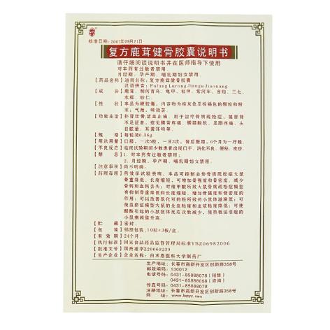 复方鹿茸健骨胶囊(白求恩)包装侧面图3
