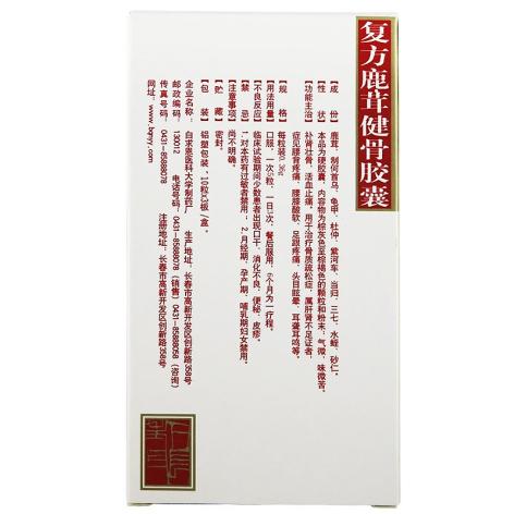 复方鹿茸健骨胶囊(白求恩)包装侧面图2