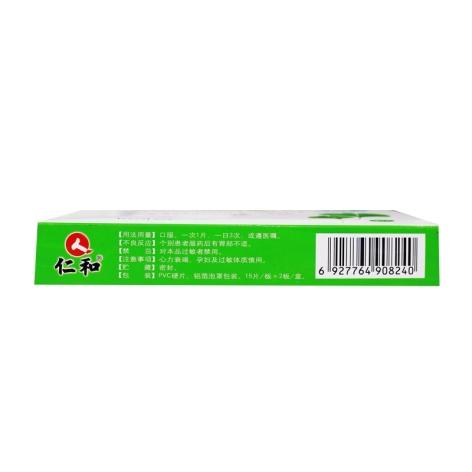 银杏叶分散片(仁和)包装侧面图2