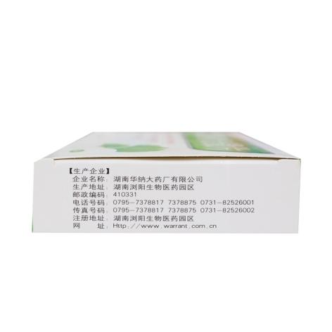 银杏叶分散片(仁和)包装侧面图4