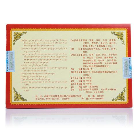 珊瑚七十味丸(神水藏药)包装侧面图2