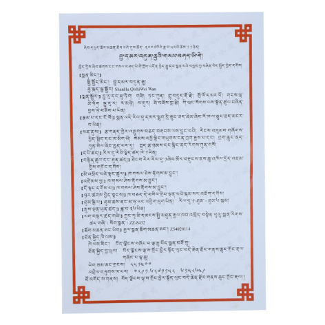 珊瑚七十味丸(神水藏药)包装侧面图5