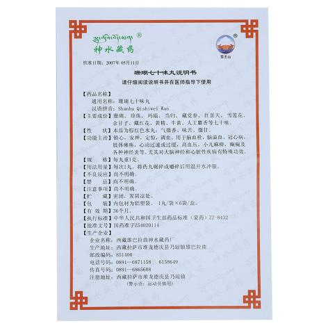 珊瑚七十味丸(神水藏药)包装侧面图4