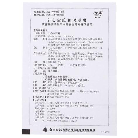 宁心宝胶囊(云南白药)包装侧面图5