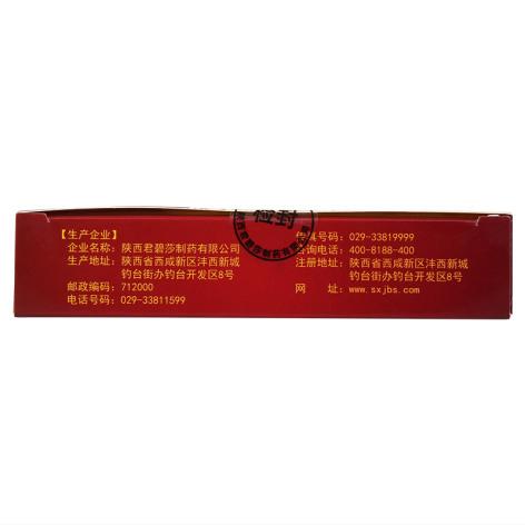 苏孜阿甫片(新代克白灵)包装侧面图2