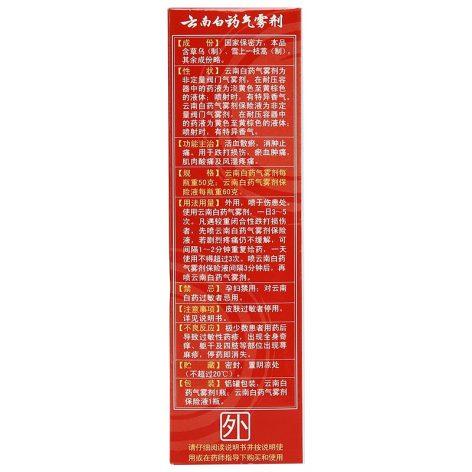 云南白药气雾剂(云南白药)包装侧面图5