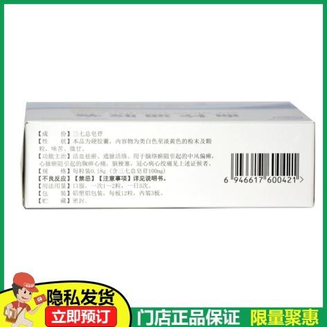 血栓通胶囊(珍宝岛)包装侧面图2