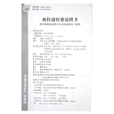 血栓通胶囊(珍宝岛)包装侧面图3