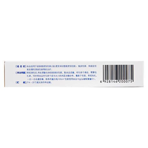 重组人表皮生长因子凝胶(易孚)包装侧面图3