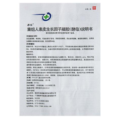 重组人表皮生长因子凝胶(易孚)包装侧面图5