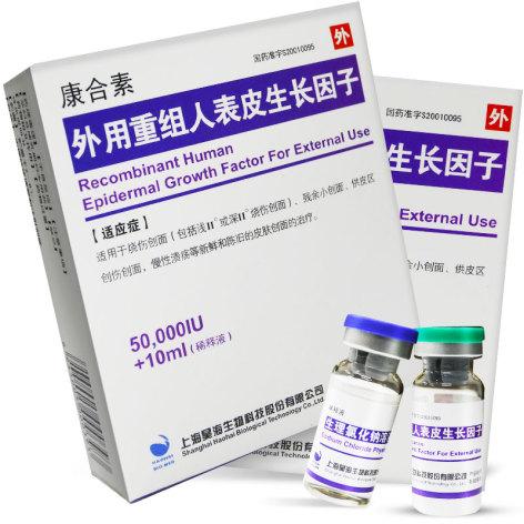 外用重组人表皮生长因子(康合素)包装主图