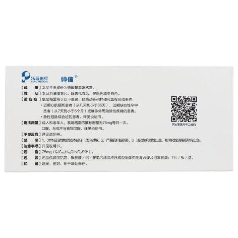 硫酸氢氯吡格雷片(帅信)包装侧面图2