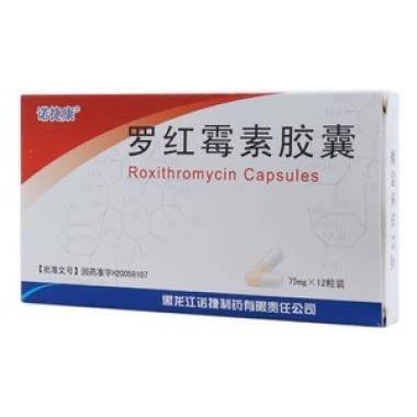 罗红霉素胶囊(三精)