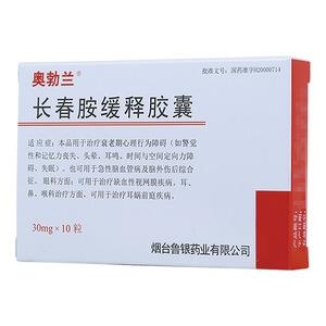 长春胺缓释胶囊(奥勃兰)
