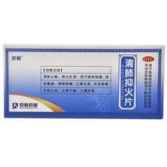 清肺抑火片(京新)