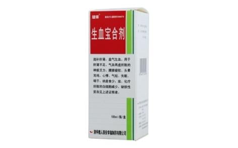 生血宝合剂(健得)主图