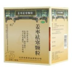 姜枣祛寒颗粒(海昇)