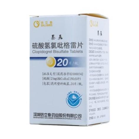 硫酸氢氯吡格雷片(泰嘉)包装主图