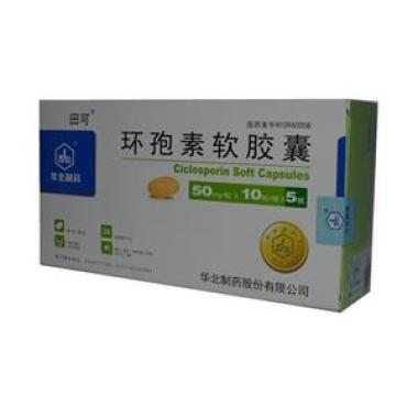 环孢素软胶囊(田可)