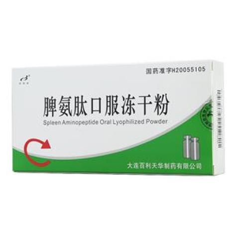 脾氨肽口服冻干粉(百利金)包装主图